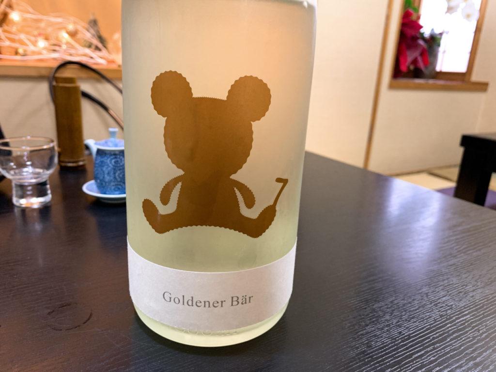 長野県の尾澤酒造場の19/Goldener Bar