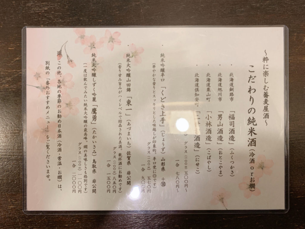 春のすけの日本酒メニュー